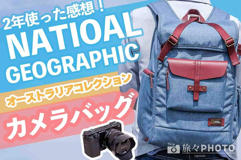NATIONAL GEOGRAPHIC カメラバッグ アイキャッチ画像