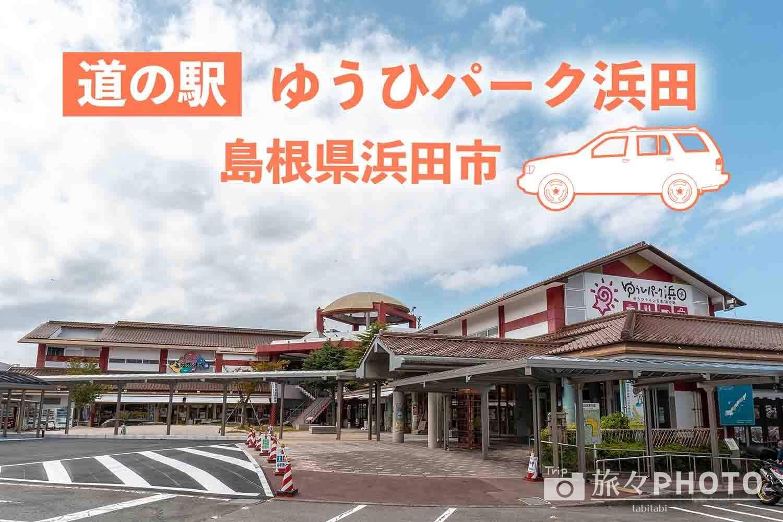 道の駅ゆうひパーク浜田アイキャッチ画像