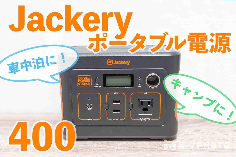 jackery-400Wアイキャッチ画像