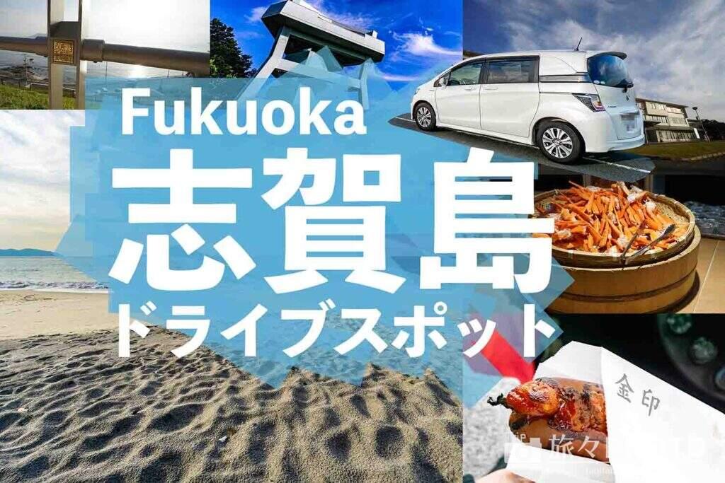 志賀島ドライブスポット