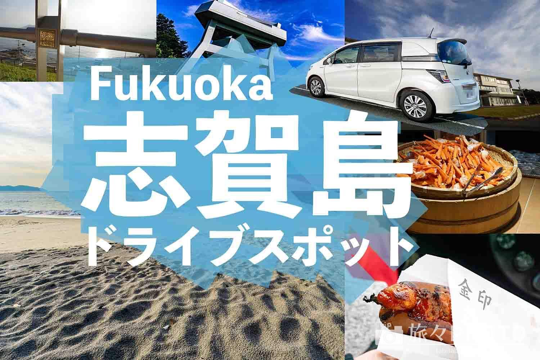 志賀島ドライブアイキャッチ画像