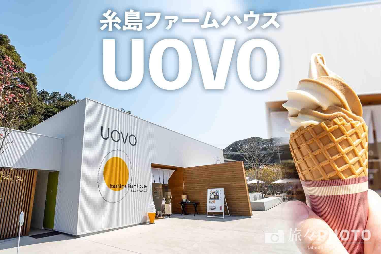 糸島ファームハウスUOVOのアイキャッチ画像