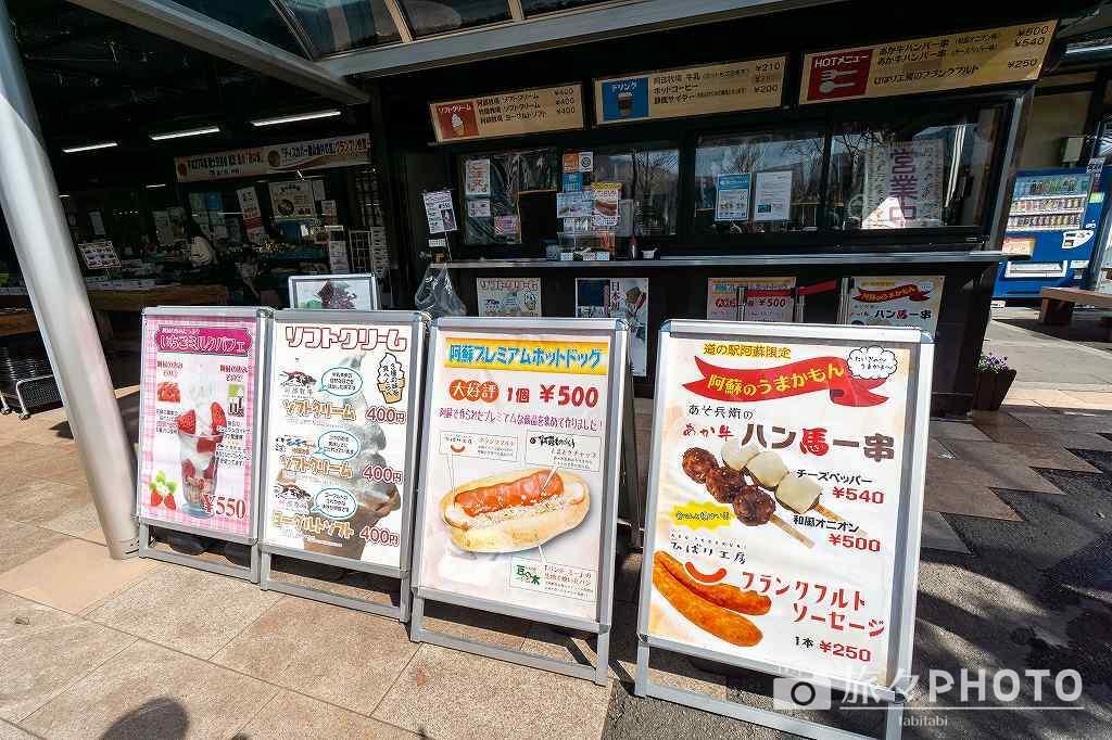 道の駅阿蘇の店外ショップ