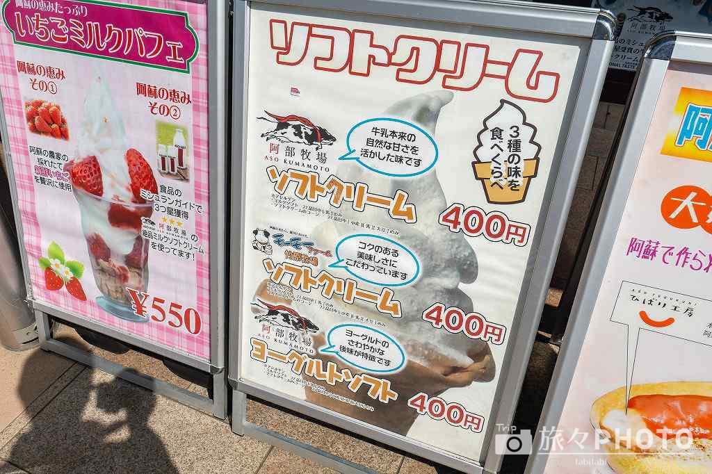 道の駅阿蘇のソフトクリームの看板