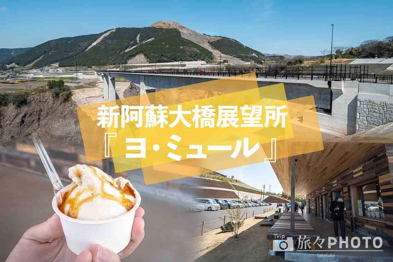 新阿蘇大橋展望所ヨ・ミュールアイキャッチ画像