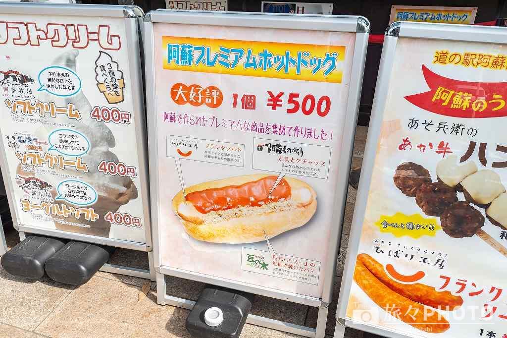 道の駅阿蘇のホットドッグの看板