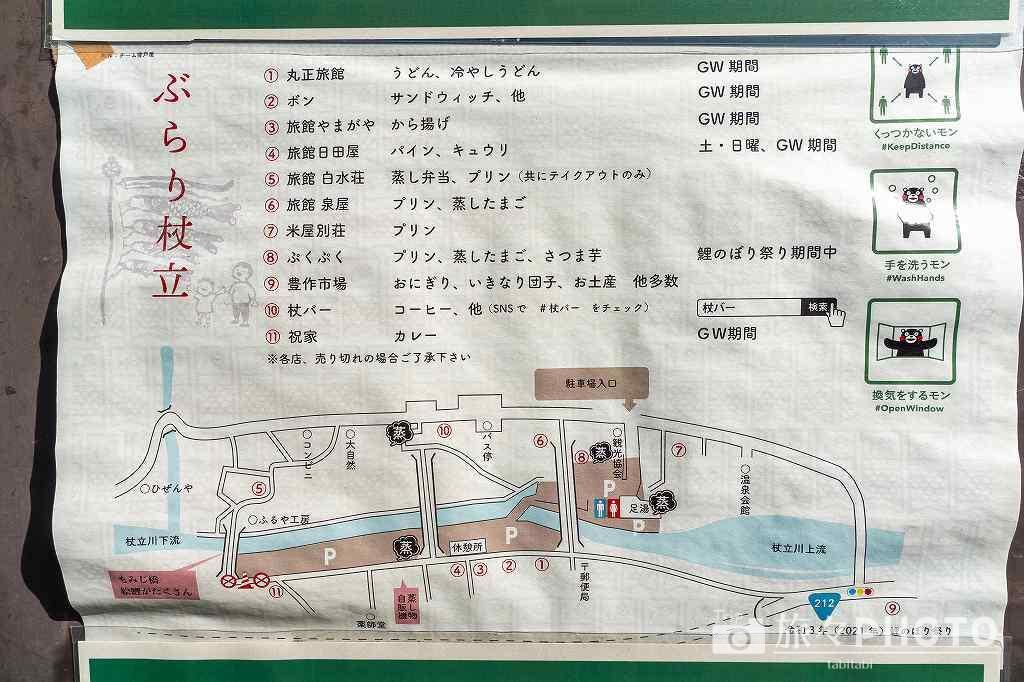 杖立温泉の駐車場の地図