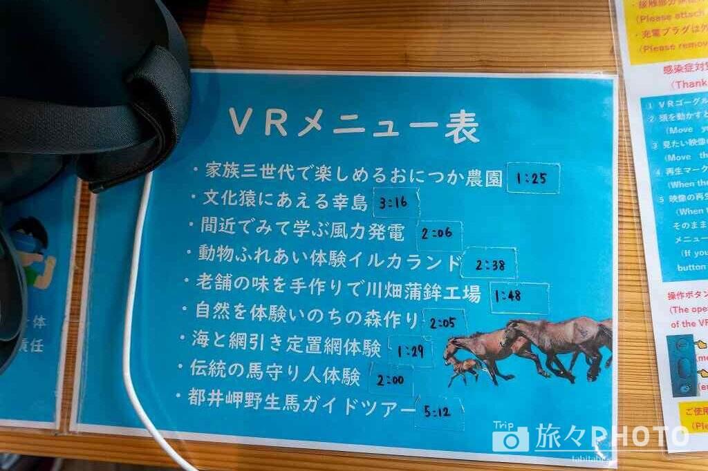 都井岬パカラパカのVR