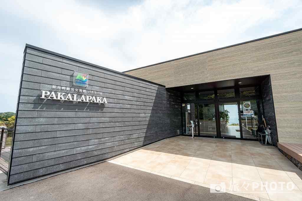 都井岬のランチ「都井岬観光交流館 PAKALAPAKA パカラパカ」