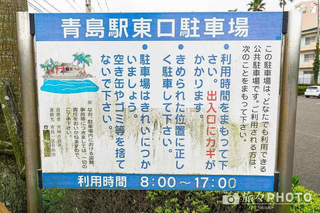 青島駅東口駐車場