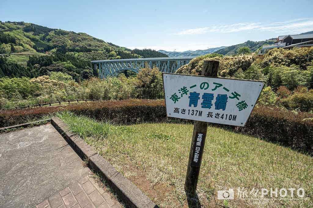 青雲橋公園