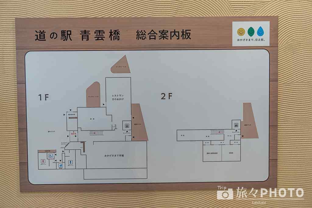 道の駅青雲橋のマップ