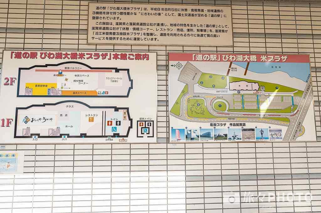 道の駅びわ湖大橋米プラザのマップ