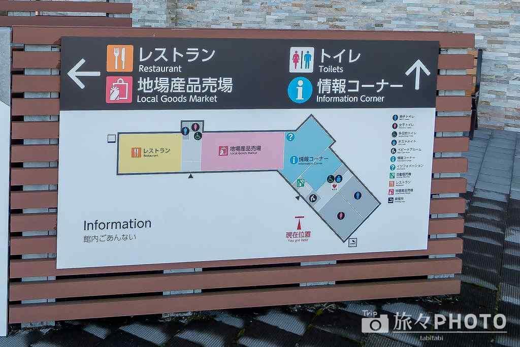 道の駅めぐみ白山マップ
