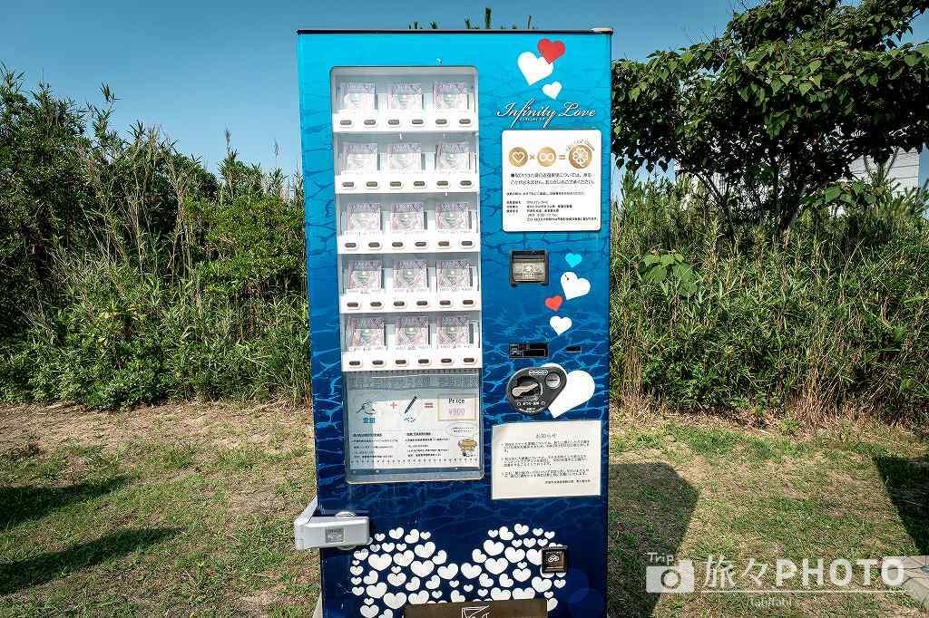 夏井ヶ浜はまゆう公園の自販機