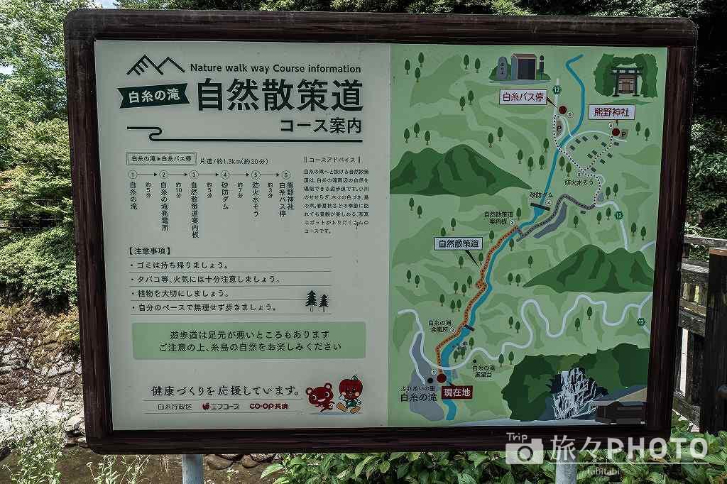 白糸の滝自然散策道