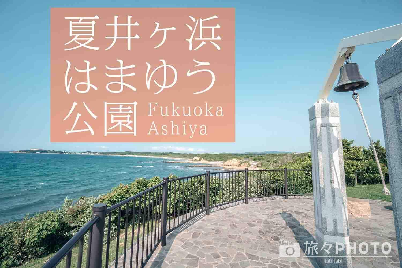 夏井ヶ浜はまゆう公園