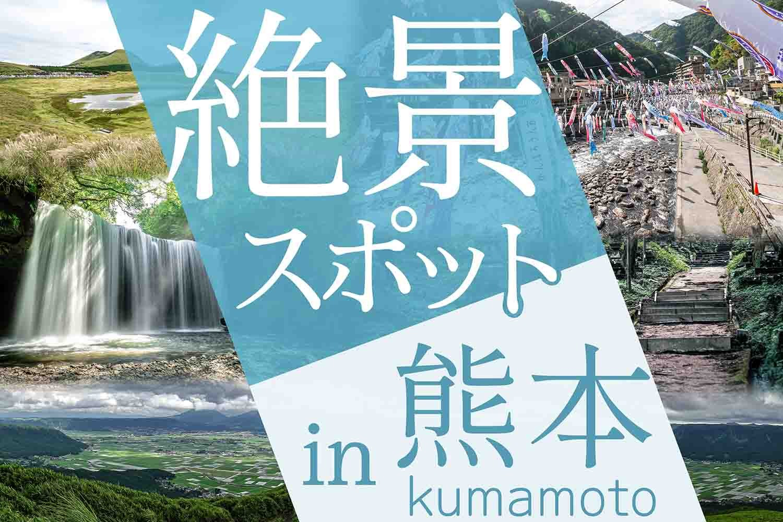 熊本県の絶景スポット