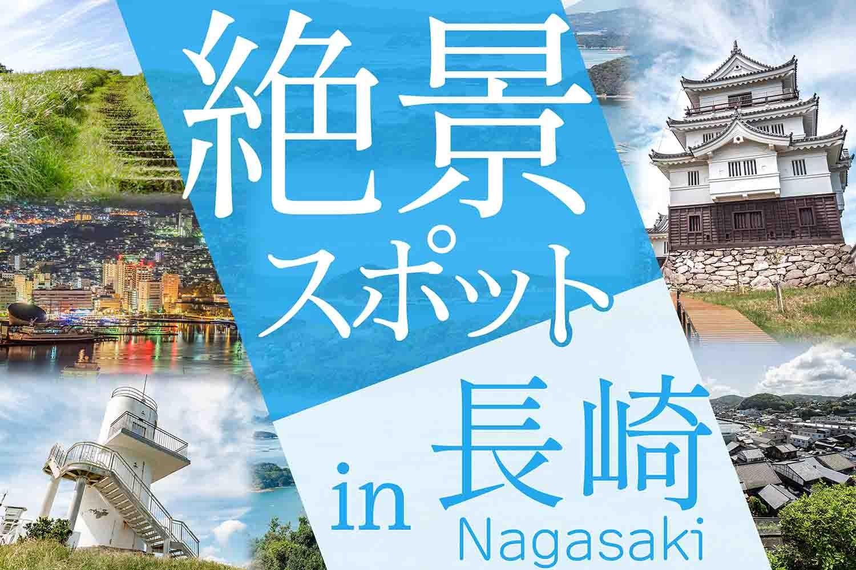 長崎絶景スポット